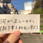松下幸之助氏に学ぶ、「なにが正しいか」を考える【ネクストライク63号】