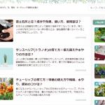 花や植物を楽しむための情報をお届けするメディア「horti 〜ホルティ〜」