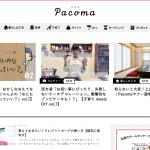 ホームセンターフリーペーパーから生まれた、暮らしの冒険Webマガジン「Pacoma パコマ」
