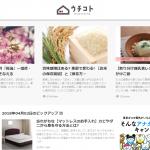 家事やくらしに役立つ情報を提供する生活情報メディア「ウチコト(UCHICOTO)」